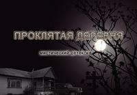 Исайчев, Игорь  - Проклятая деревня