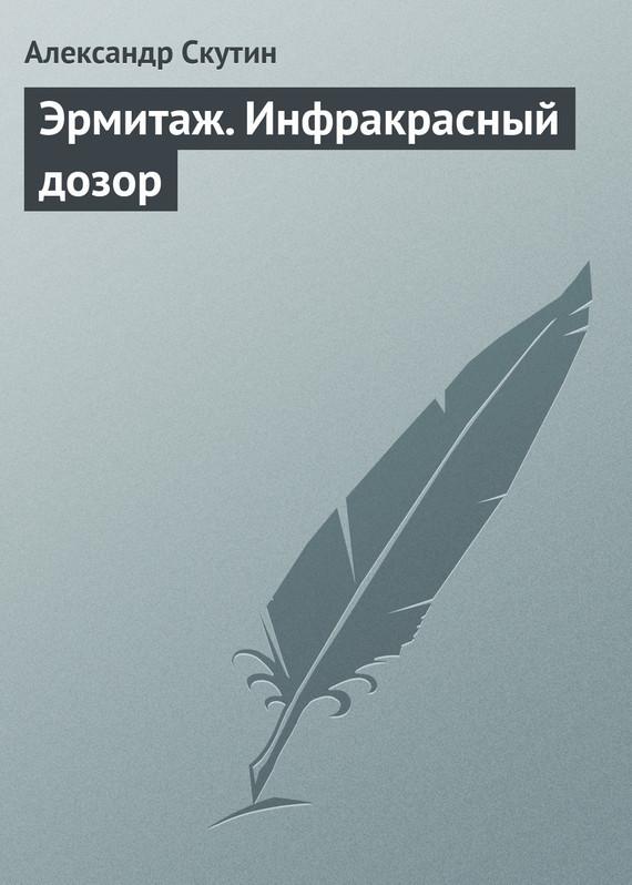 Александр Скутин Эрмитаж. Инфракрасный дозор