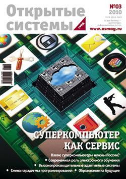 Открытые системы. СУБД №03/2010