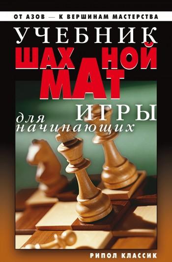 Дарья Нестерова Учебник шахматной игры для начинающих учебник шахматных комбинаций том 2