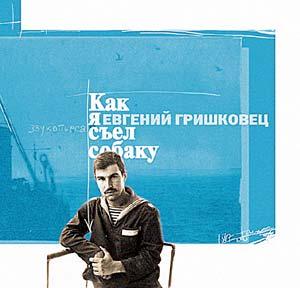 Евгений Гришковец Как я съел собаку собаку фален в москве
