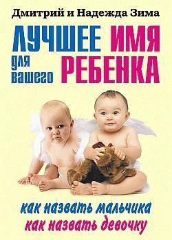 Дмитрий Зима Лучшее имя для вашего ребенка. Как назвать мальчика. Как назвать девочку кто лучше из котят канадского сфинкса мальчика или девочку