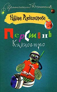 Скачать Перстень Калиостро бесплатно Наталья Александрова