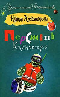 Александрова, Наталья  - Перстень Калиостро
