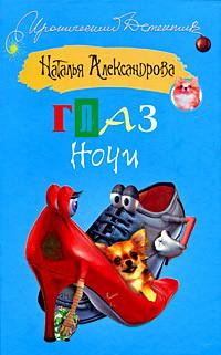 Обложка книги Глаз Ночи, автор Александрова, Наталья