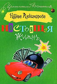 Обложка книги Настоящая жизнь, автор Александрова, Наталья