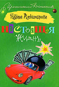 Александрова, Наталья  - Настоящая жизнь