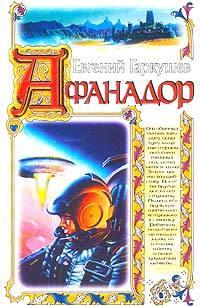 Евгений Гаркушев Афанадор как дом в деревне на мат капиталл