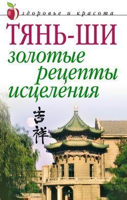 Алексей Иванов - Тянь-ши: Золотые рецепты исцеления