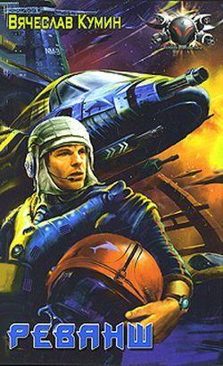 бесплатно книгу Вячеслав Кумин скачать с сайта