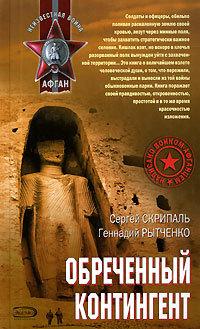 Сергей Скрипаль, Геннадий Рытченко - Обреченный контингент