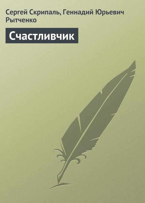 Сергей Скрипаль, Геннадий Рытченко - Счастливчик