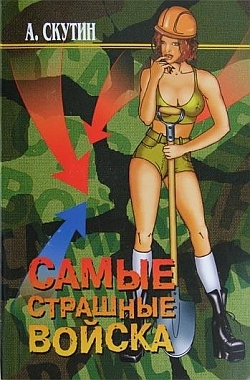 Скачать книгу Самые страшные войска автор Александр Скутин