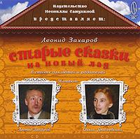 Скачать Старые сказки на новый лад бесплатно Леонид Захаров