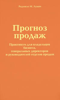 Лукич, Радмило М.  - Прогноз продаж
