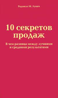 Лукич, Радмило М.  - 10 секретов продаж