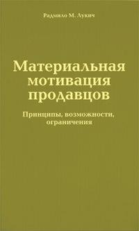 Лукич, Радмило М.  - Материальная мотивация продавцов