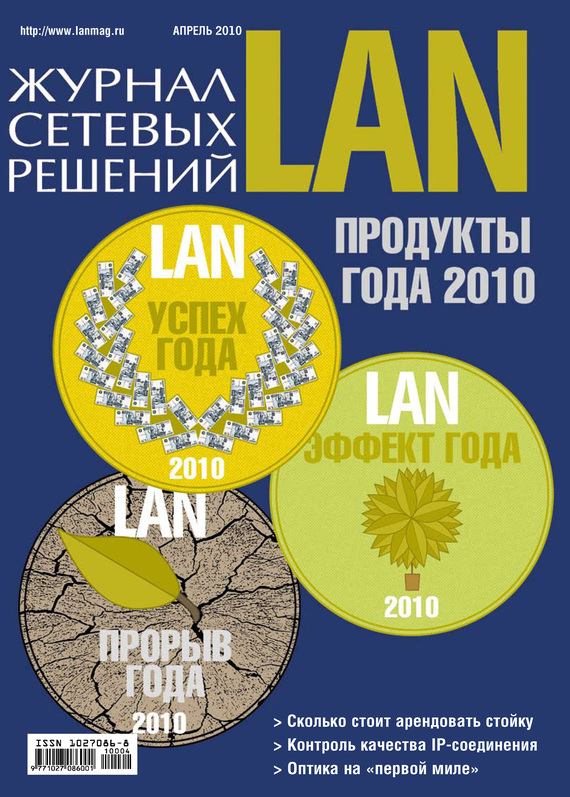 Журнал сетевых решений / LAN №04/2010