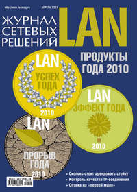 системы, Открытые  - Журнал сетевых решений / LAN &#847004/2010