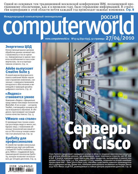 Журнал Computerworld Россия №13-14/2010