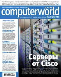 системы, Открытые  - Журнал Computerworld Россия &#847013-14/2010