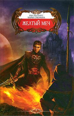 Иар Эльтеррус Желтый меч