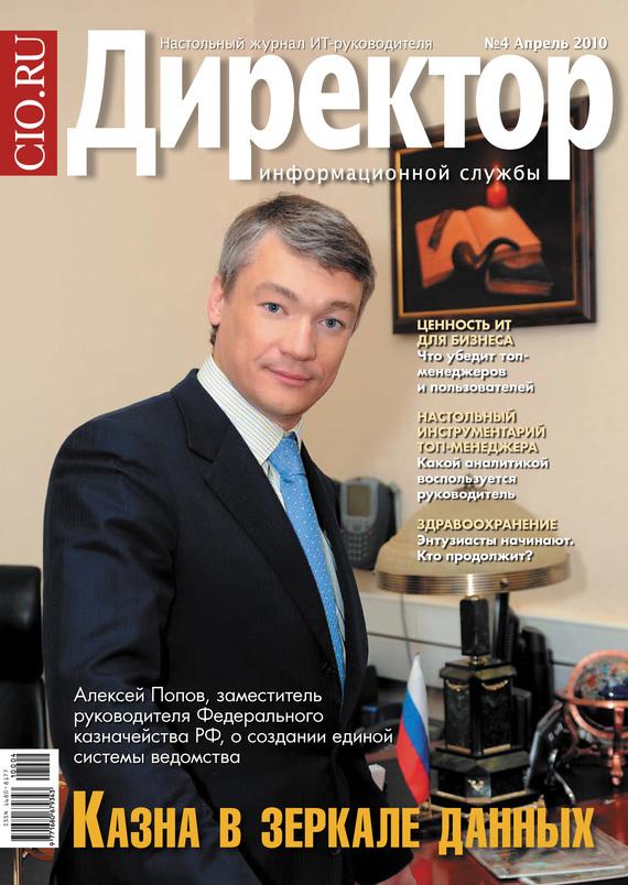 Читать онлайн Журнал Computerworld Россия №13-14/2010