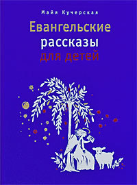 яркий рассказ в книге Майя Кучерская