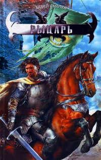 - Рыцарь