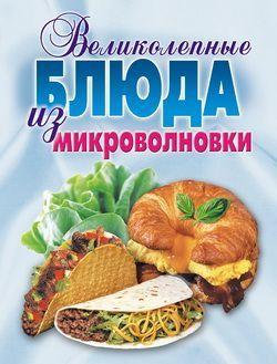 Екатерина Андреева - Великолепные блюда из микроволновки. Лучшие рецепты