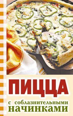 Ю. Никитенко - Пицца с соблазнительными начинками
