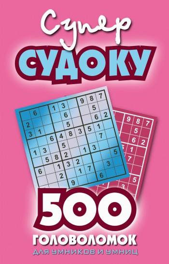 Отсутствует Суперсудоку. 500 головоломок для умников и умниц. Выпуск 2 унитаз чаша laufen palomba напольный 8 2480 6 000 000 1