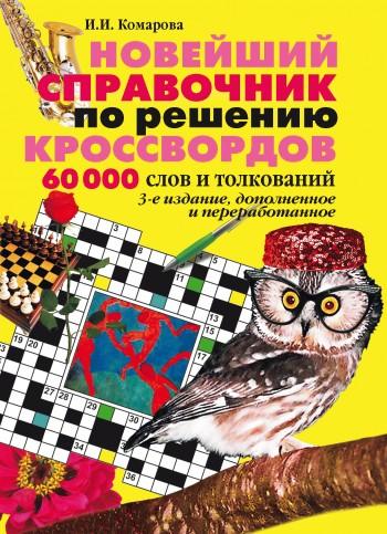Новейший справочник по решению кроссвордов: 60 000 слов и толкований