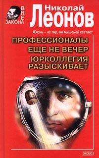 читать книгу Николай Леонов электронной скачивание