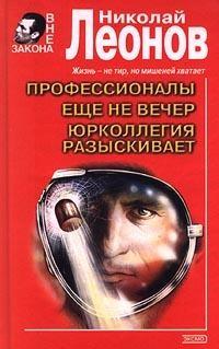 Леонов, Николай  - Еще не вечер