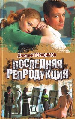 Дмитрий Герасимов - Последняя репродукция