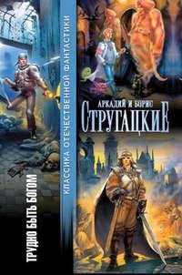 Стругацкие, Аркадий и Борис  - Трудно быть богом (сборник)