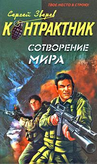 Сергей Зверев Сотворение мира сергей зверев агент без прикрытия