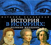 Наталия Басовская Великие женщины