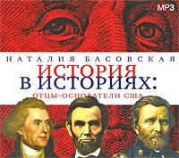 Наталия Басовская Отцы-основатели США