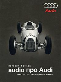 Отсутствует - Audio про Audi. История бренда