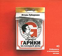 Игорь Губерман Гарики на каждый день игорь губерман праздники на каждый день