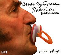 Игорь Губерман Пожилые записки игорь губерман праздники на каждый день