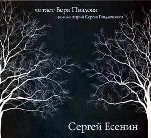 Есенин Сергей - Стихи. Читает Вера Павлова