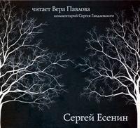 Есенин, Сергей Александрович  - Стихи. Читает Вера Павлова