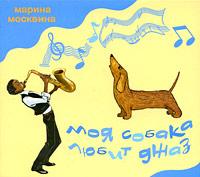 Марина Москвина Моя собака любит джаз марина москвина учись слушать серфинг на радиоволне