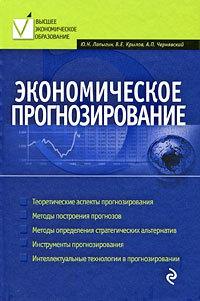 Юрий Николаевич Лапыгин Экономическое прогнозирование юрий николаевич лапыгин стратегическое развитие организации