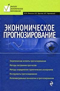 Лапыгин, Юрий Николаевич  - Экономическое прогнозирование
