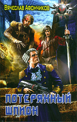 Потерянный шпион ( Вячеслав Афончиков  )