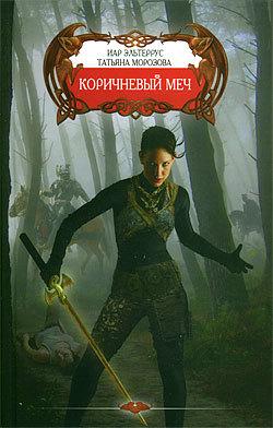 Иар Эльтеррус Коричневый меч иар эльтеррус черный путь